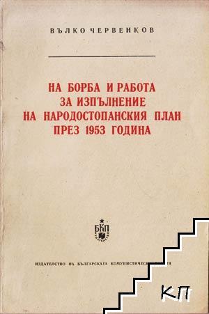 На борба и работа за изпълнение на народостопанския план през 1953 година