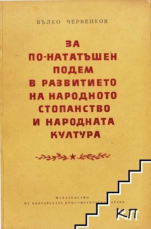 За по-нататъшен подем в развитието на народното стопанство и народната култура