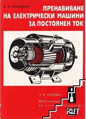 Пренавиване на електрически машини за постоянен ток