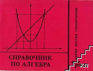 Справочник по алгебра