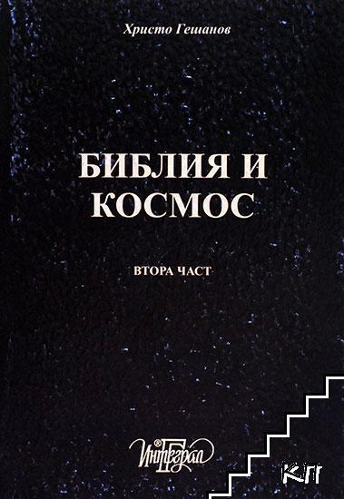 Библия и космос. Част 2