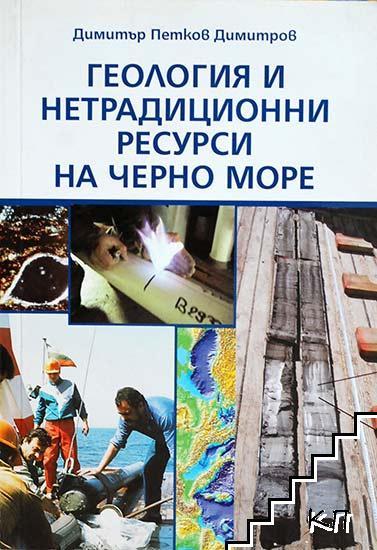Геология и нетрадиционни ресурси на Черно море