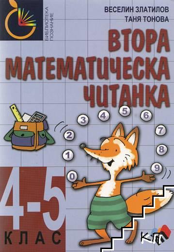 Втора математическа читанка за 4.-5. клас