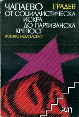 Чапаево