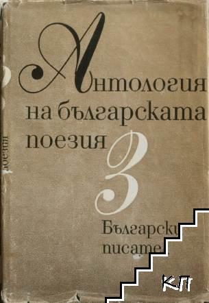 Антология на българската поезия. Том 3