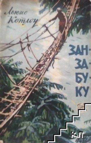 Занзабуку - опасное путешествие