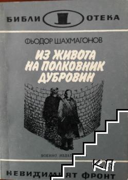 Из живота на полковник Дубровин