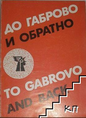 До Габрово и обратно / To Gabrovo and Back