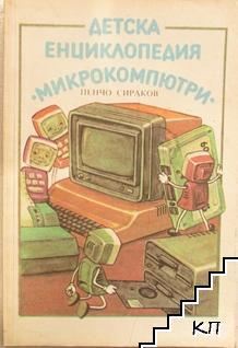 Детска енциклопедия: Микрокомпютри