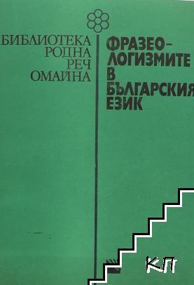 Фразеологизмите в българския език