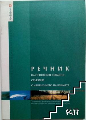 Речник на основните термини, свързани с изменението на климата