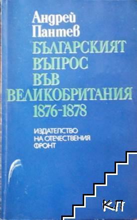 Българският въпрос във Великобритания 1876-1878 г.