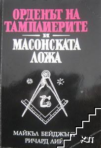 Орденът на тамплиерите и масонската ложа