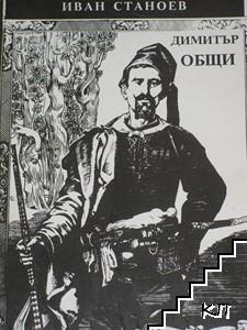 Димитър Общи
