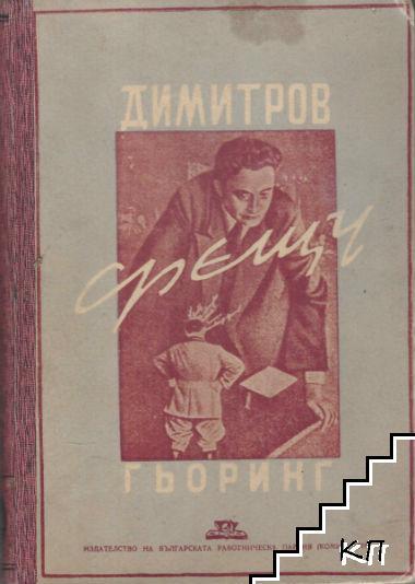 Димитров срещу Гьоринг
