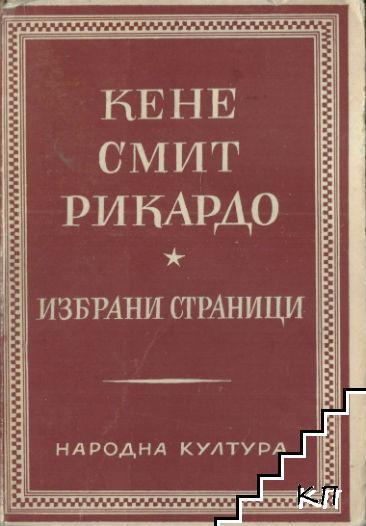 Предшественици на съвременния социализъм. Том 3: Кене, Смит, Рикардо
