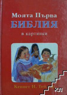 Моята първа Библия в картинки
