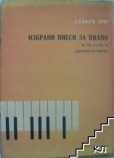 Избрани пиеси за пиано