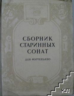 Сборник старинных сонат для фортепьяно
