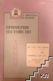 Примерни тестове по химия за 10. клас