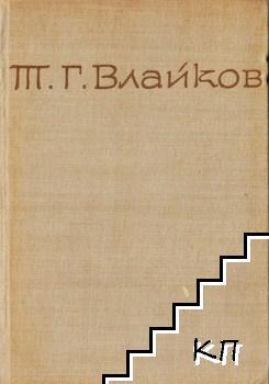 Съчинения в осем тома. Том 2