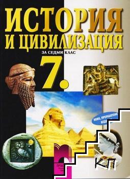 История и цивилизация за 7. клас