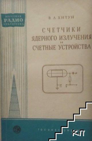 Счетчики ядреного излучения и счетные устройства