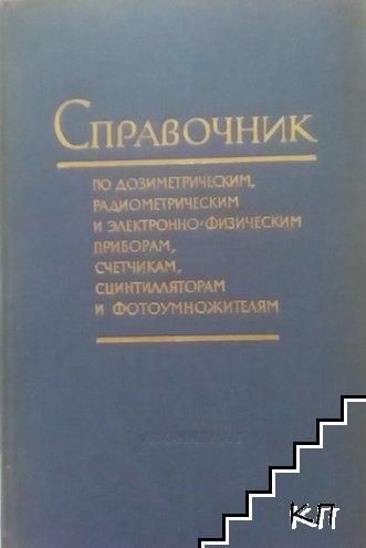Справочник по дозиметрическим, радиометрическим и электронно-физическим приборам, счетчикам, сцинтилляторам и фотоумножителям