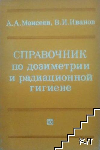 Справочник по дозиметрии и радиационной гигиене