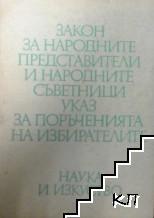 Закон за народните представители и народните съветници. Указ за поръченията на избирателите