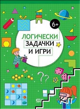 Логически задачки и игри - 6+