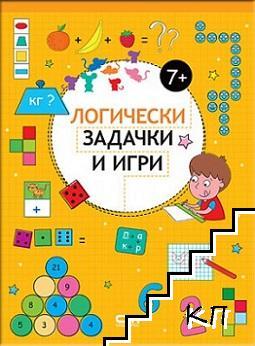 Логически задачки и игри - 7+