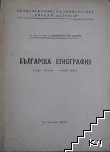 Българска етнография. Курс лекции. Част 2