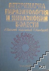 Ветеринарна паразитология и инвазионни болести