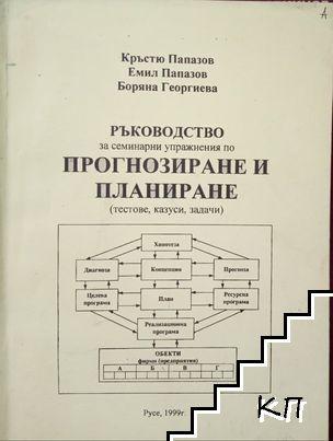 Ръководство за семинарни упражнения по прогнозиране и планиране