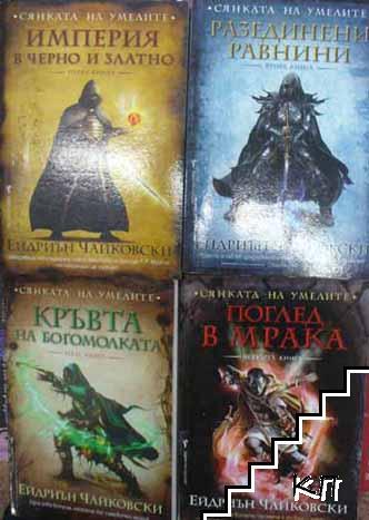 Сянката на умелите. Книга 1-4