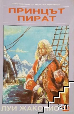 Принцът пират