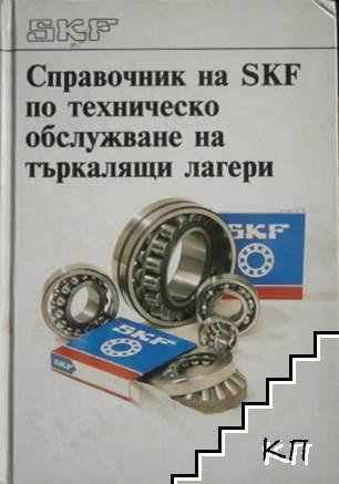 Справочник на SKF по техническо обслужване на търкалящи лагери
