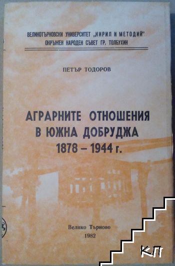Аграрните отношения в Южна Добруджа 1878-1944 г.