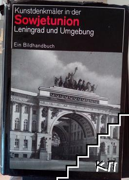 Kunstdenkmäler in der Sowjetunion - Leningrad und Umgebung