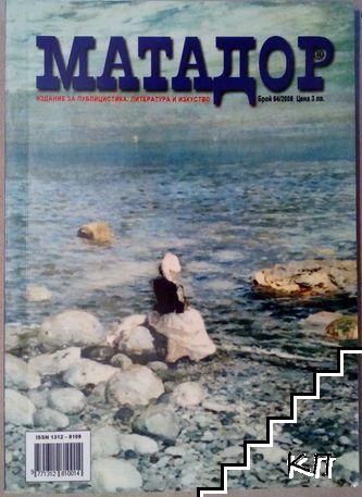 Матадор. Бр. 64 / 2006