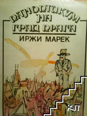 Паноптикум на град Прага