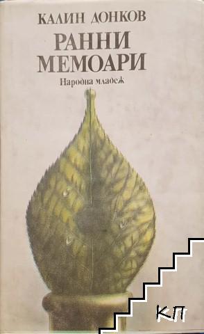 Ранни мемоари