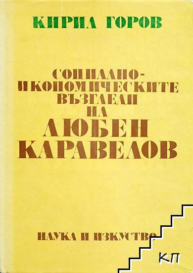 Социално-икономическите възгледи на Любен Каравелов