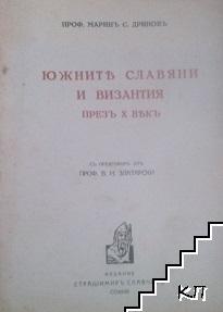 Южните славяни и Византия през Х векъ