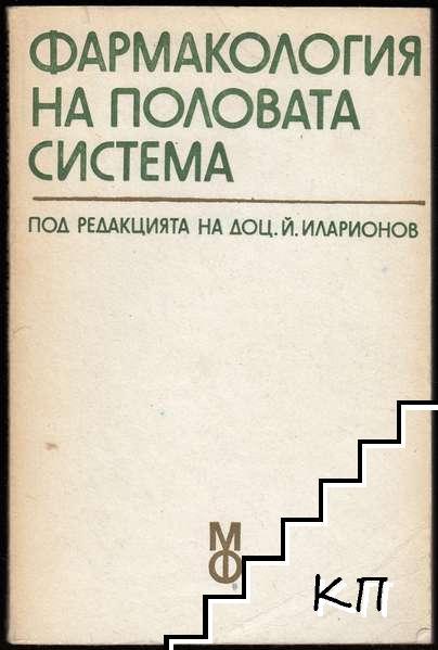 Фармакология на половата система