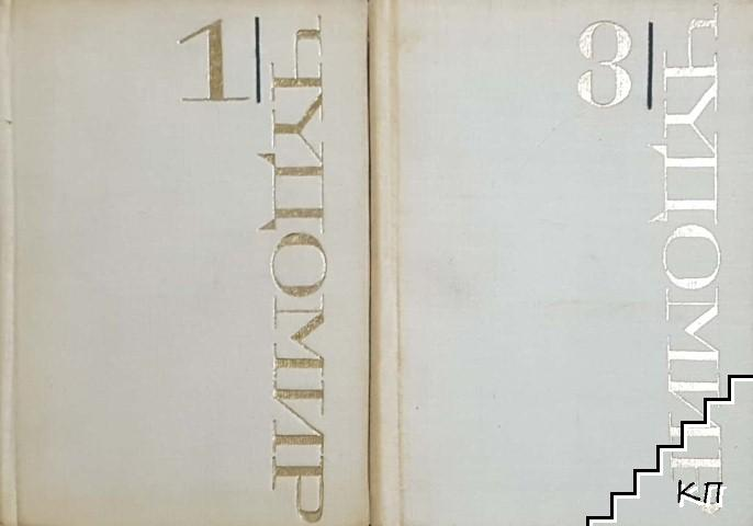 Съчинения в три тома. Том 1, 3