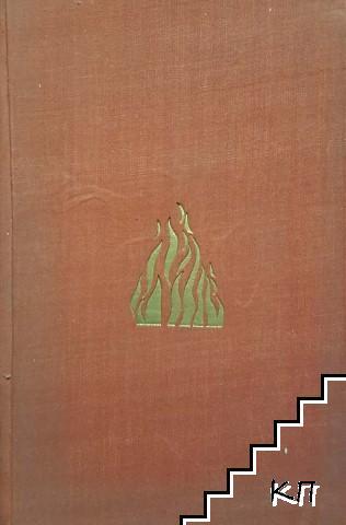 Испански дневник