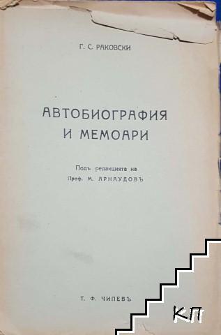 Автобиография и мемоари