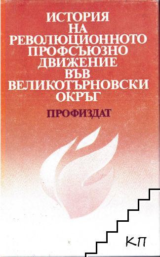 История на революционното профсъюзно движение във Великотърновски окръг